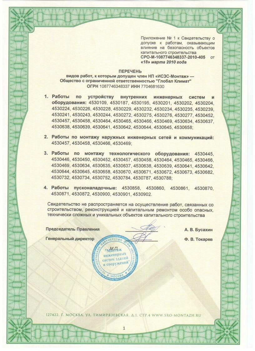Лицензия компании Глобал Климат на строительство зданий и сооружений